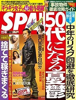 [週刊SPA!編集部]の週刊SPA!(スパ) 2019年 12/3・10 合併号 [雑誌] 週刊SPA! (デジタル雑誌)