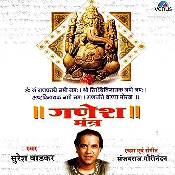 Om Gan Ganapataye Namo Namah (Ganesh Mantra - Hindi)
