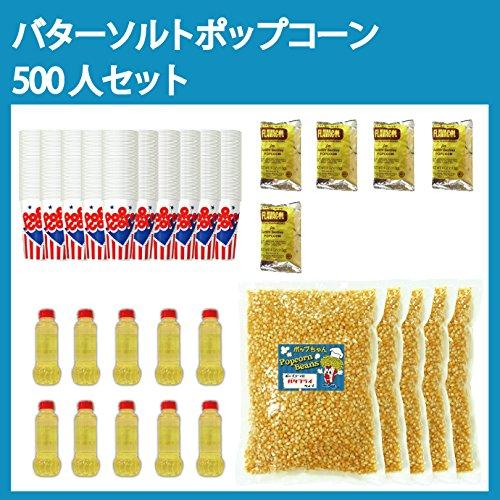 【人数別セット】バターソルトポップコーン500人セット(バタフライ豆xパームオイル)18ozカップ付