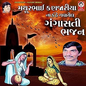 Mathur Bhai Kanjariya Na Kanthe Gavayel - Gangasati Bhajan