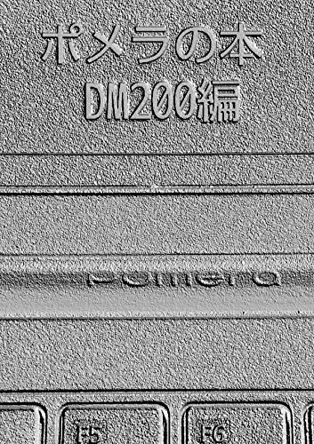 ポメラの本 DM200編