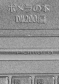 [Outliner 伊藤 崇]のポメラの本 DM200編
