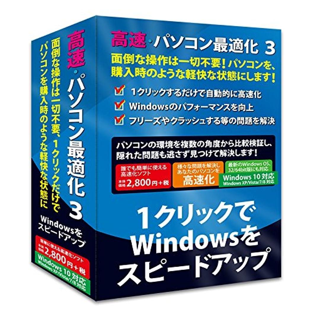 法律により遺棄されたメナジェリー高速?パソコン最適化3 Windows10対応版