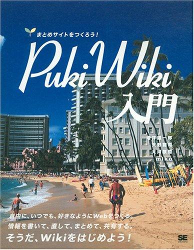 PukiWiki入門 まとめサイトをつくろう!の詳細を見る