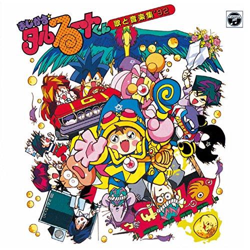 (ANIMEX1200-191)まじかる☆タルる~トくん 歌と音楽集'92