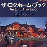 ザ・ログホーム・ブック (夢丸ログハウス選書)