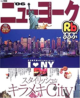 るるぶニューヨーク ('06) (るるぶ情報版 (C3))