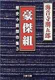 豪傑組 (文春文庫)