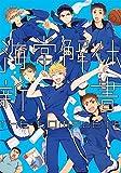 海常解体新書【黒バスアンソロジー】 (mimi.comics)