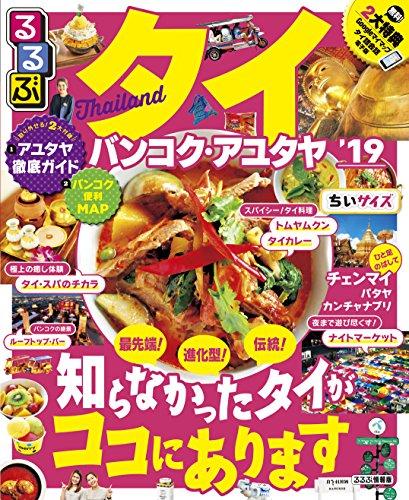 るるぶタイ バンコク・アユタヤ'19ちいサイズ (るるぶ情報版 A 9)