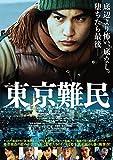 東京難民 [レンタル落ち] image