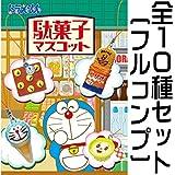 ドラえもん 駄菓子マスコット [全10種セット(フルコンプ)]