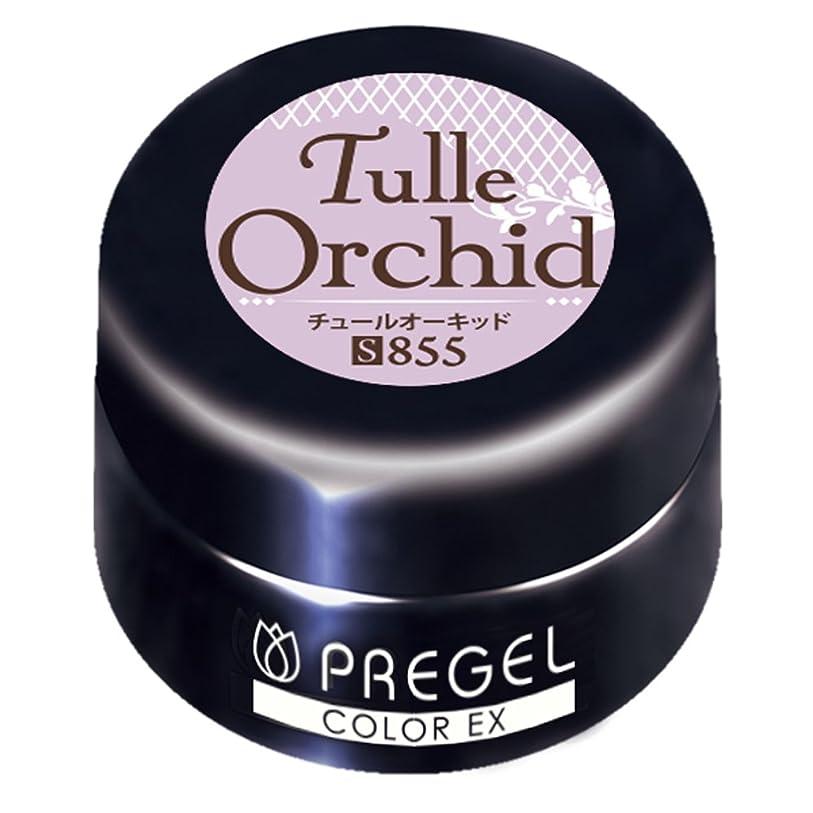 実行それる行うPRE GEL カラーEX チュールオーキッド855 3g UV/LED対応 カラージェル