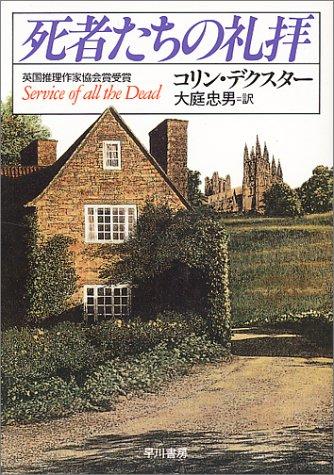 死者たちの礼拝 (ハヤカワ・ミステリ文庫)の詳細を見る