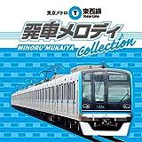 東京メトロ東西線 発車メロディCollection/ 向谷実