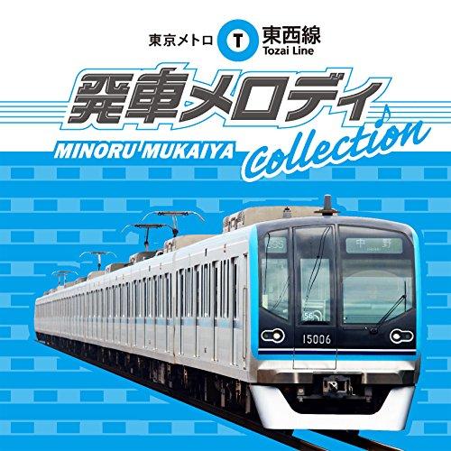 東京メトロ東西線 発車メロディCollection