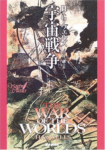 宇宙戦争 (創元SF文庫)