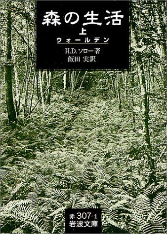 森の生活 上: ウォールデン (岩波文庫)