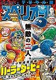ビッグコミックスペリオール 2020年7号(2020年3月13日発売) [雑誌]