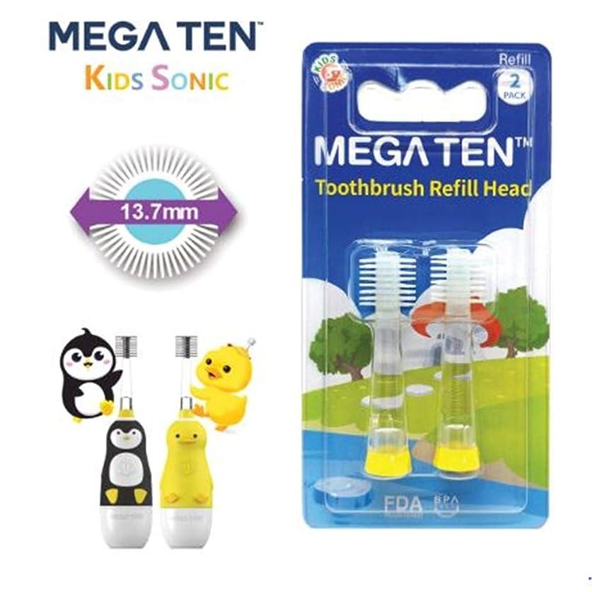 トーストに同意するプロテスタントMEGA TEN 子供用 360度 2万本超極細毛ソフト 電動歯ブラシ LED付き 音波振動 IPX7防水 (替えブラシ)