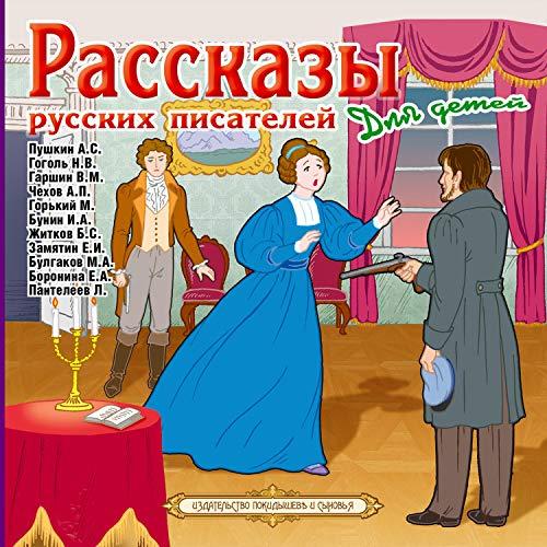 Рассказы русских писателей для детей cover art