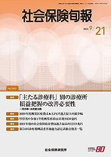 社会保険旬報 2021年9月21日号(No.2832)