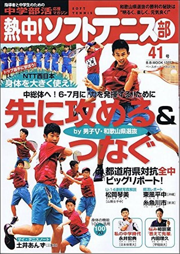 賞賛氏動的熱中!ソフトテニス部 vol.41 (B.B.MOOK)