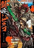 錆喰いビスコ 1巻 (デジタル版ガンガンコミックスUP!)