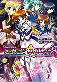 ORIGINAL CHRONICLE 魔法少女リリカルなのはThe 1st(6) (角川コミックス・エース)