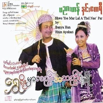 Shwe Yoe Mar Lal a Thel Nae` Par