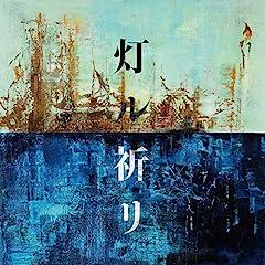 コブクロ「灯ル祈リ」の歌詞を収録したCDジャケット画像