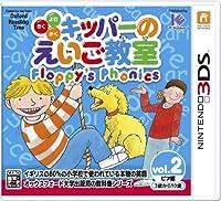 よむ・きく・かく キッパーのえいご教室 Floppy's Phonics 2 - 3DS