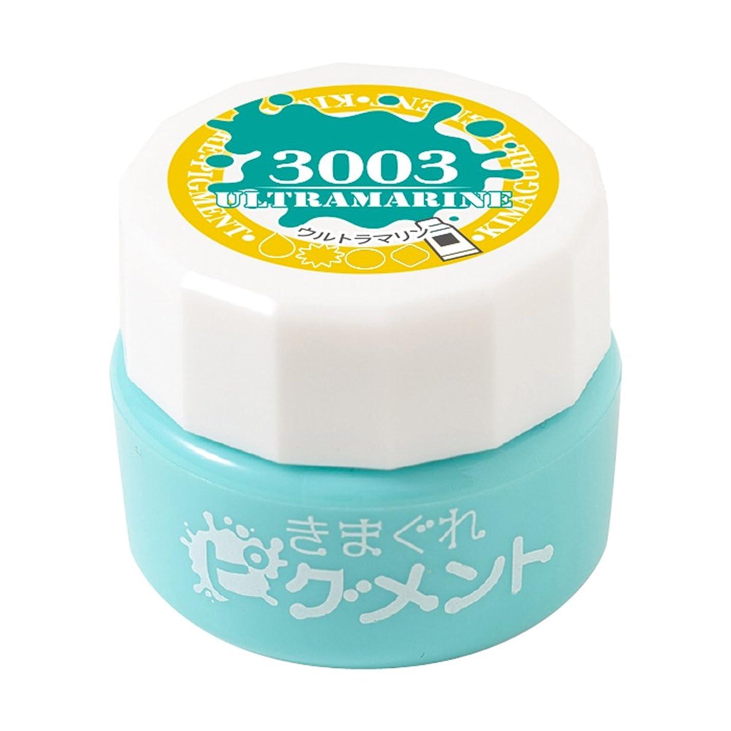 半球味施しBettygel きまぐれピグメント ウルトラマリン QYJ-3003 4g UV/LED対応