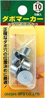 大西工業 ダボマーカー(NO.22M) 10mm用 マーカー入り数5個