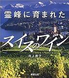 霊峰に育まれたスイスのワイン