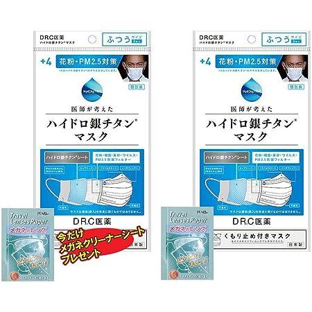 DR.C医薬 日本製 医師が考えた ハイドロ銀チタン 不織布 マスク +4 ふつうサイズ くもり止めつき 1袋3枚入り×2セット(合計6枚) (メガネクリーナーシート付)