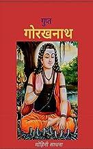 Gupt gorkhnath mohini : Sadhana