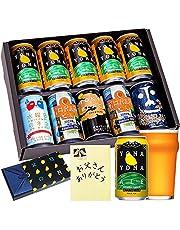 【父の日 ビール】父の日ギフト ビール 飲み比べ プレゼント 人気商品 詰め合わせ ギフト セット 5種10本入り よなよなエール クラフトビール お酒 父の日プレゼント メッセージ入り [ 日本 350ml x 10本 ]