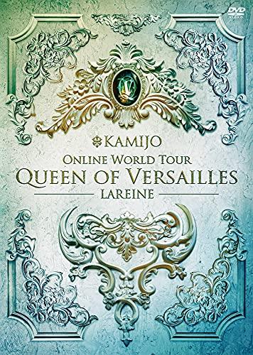 【メーカー特典あり】Queen of Versailles -LAREINE- [通常盤DVD]