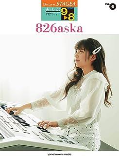 STAGEA アーチスト 9~8級 Vol.6 826aska