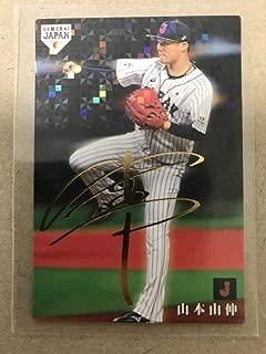 カルビー侍ジャパンチップス 金箔サイン 2019 SJ-19山本由伸(オリックス) プロ野球チップス
