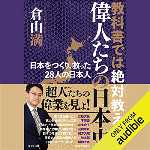 『教科書では絶対教えない 偉人たちの日本史』のカバーアート