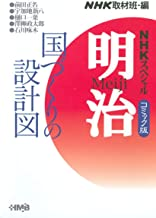 NHKスペシャル明治 2 (ホーム社漫画文庫)