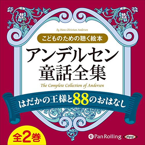 『アンデルセン童話全集 はだかの王様と88のおはなし』のカバーアート