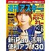週刊アスキーNo.1302(2020年9月29日発行) [雑誌]