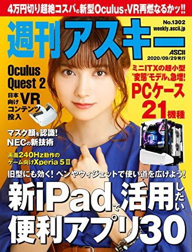[雑誌] 週刊アスキー 2020年09月29日 [Weekly Ascii 2020-09-29]