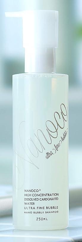 支店服を洗う超越する髪と頭皮の美容液シャンプー!(炭酸シャンプー) ナノコシャンプー 250ML