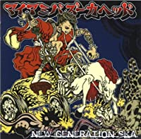 NEW GENERATION SKA