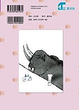 EYEMASK61号 1コマ漫画 TheCartoonMagazine