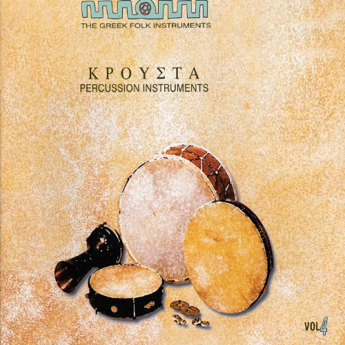 The Greek Folk Instruments: Percussion Instruments